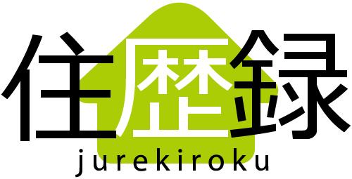 住歴録ロゴ